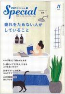 雑誌掲載 PHPスペシャル11月号