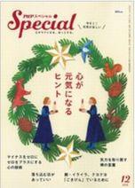 雑誌掲載 PHPスペシャル12月号