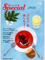 雑誌掲載 PHPスペシャル3月号