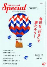 雑誌掲載 PHPスペシャル10月号