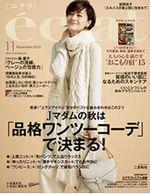 雑誌掲載 エクラ11月号