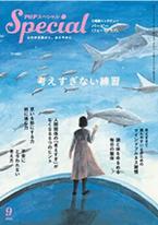 雑誌掲載 PHPスペシャル9月号