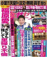 雑誌掲載 女性セブン3月18日号